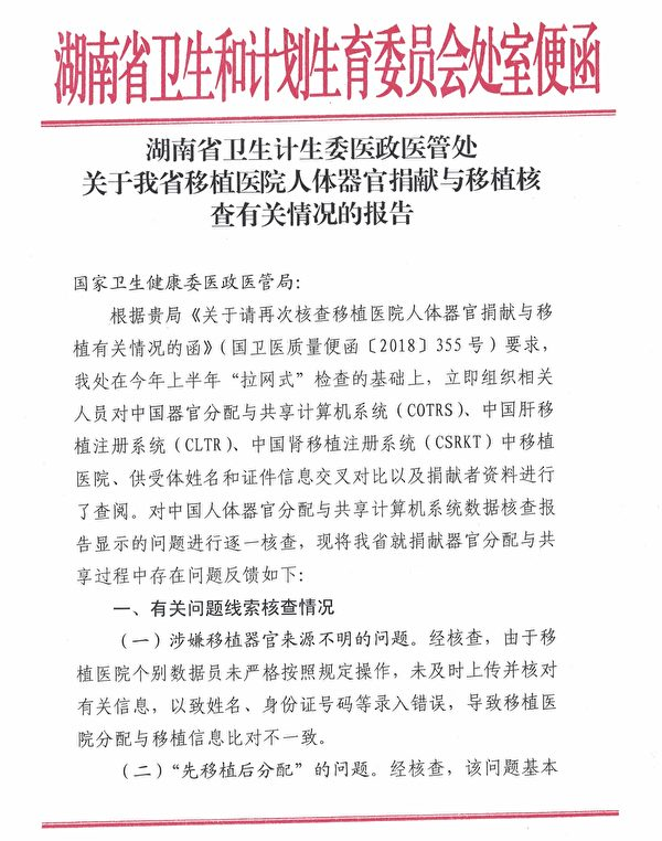《大紀元》曝光,湖南省衛計委2018年上報的針對器官移植問題的核實報告。(大紀元)