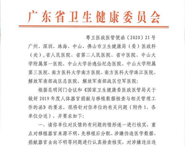 《大紀元》曝光的廣東省衛健委,2020年1月19日下發的,要求移植醫院自我核查的通知。(大紀元)