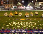 組圖:反迫害21年 南澳法輪功學員燭光夜悼