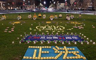 反迫害21年 南澳法輪功學員燭光夜悼