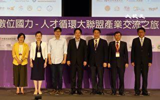 赖清德:数位国力 协助南台湾产业升级