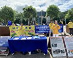 愛爾蘭法輪功反迫害21周年活動 政要支持