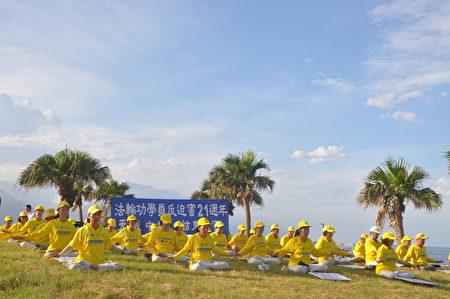 2020年7月20日是法轮功学员和平反迫害21周年,18日傍晚花莲法轮功学员,齐聚于知名景点七星潭,一起炼功