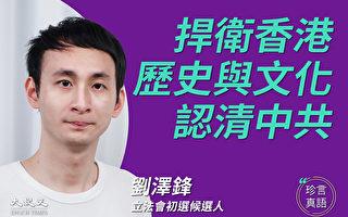 【珍言真語】劉澤鋒:重拾港人尊嚴 愛國非愛共