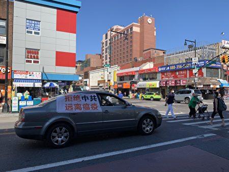 真相车队途经法拉盛缅街闹市区。