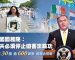 【圖解】30國政要籲中共停止迫害法輪功