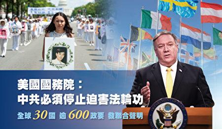 美国国务院:中共必须停止迫害法轮功。(大纪元)
