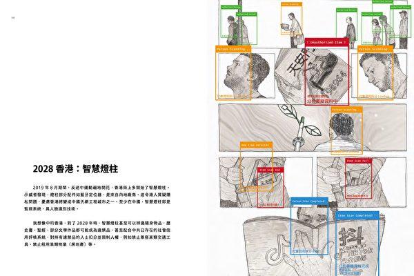 反送中期間,香港街上多了智慧燈柱,內部藍牙定位器來自中國,港人憂心香港成為中國天網工程城市之一,將使用人臉辨識控制港民。未來可能被中共已存在的社會信用評核系統管制,對於有違規禁品的人,禁制搭車、租用物品(房地產)等。(蓋亞文化提供)