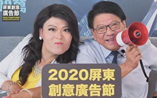 潘孟安下战帖  屏东创意广告节首奖50万元