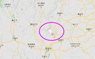 7月8日10時39分,雲南昆明市東川區發生4.2級地震。(谷歌地圖)