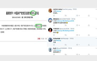 """中共称党员人数为9191.4万人,网民调侃说,此数字是""""就要就要死""""的意思。(网络截图合成)"""