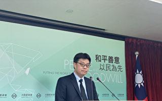 美制裁迫害法輪功中共官員 台陸委會發聲