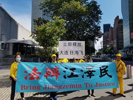 7月1日,任海飛的妻子王晶和海外的家鄉親友來到紐約聯合國總部前,要求中共立即無罪釋放任海飛。(任海飛海外親友提供)