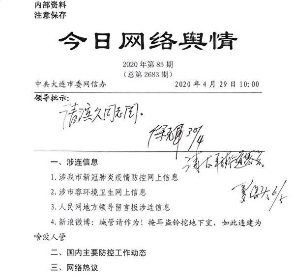 中共大連市委網信辦4月29日發出的《今日網絡輿情》截圖。(大紀元)