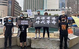 紐約華人七‧一抗議中共港版國安惡法出台