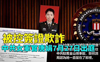 【重播】中共女军官唐娟加州出庭 8.10初审