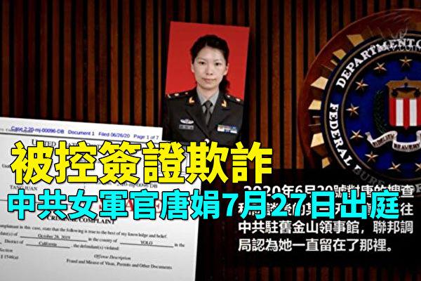 7月27日(周一)下午 ,被美国指控藏匿在旧金山中领馆的中共女军官唐娟将首次出庭应讯。(大纪元)