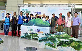山岳旅游首选 2020谷关七雄隆重登场