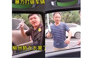 【现场视频】广西河东村民代表遭暴力抓捕