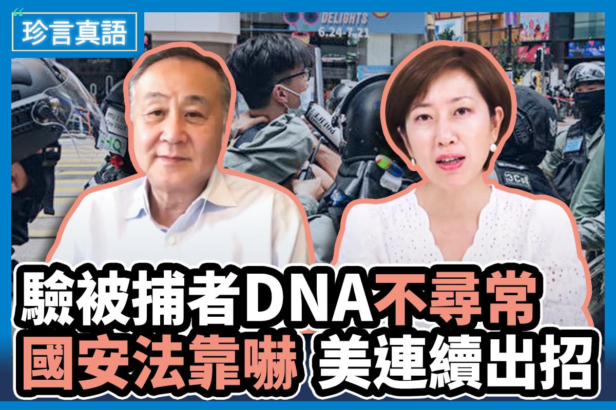 【珍言真語】袁弓夷:團結滅共 香港才能重生
