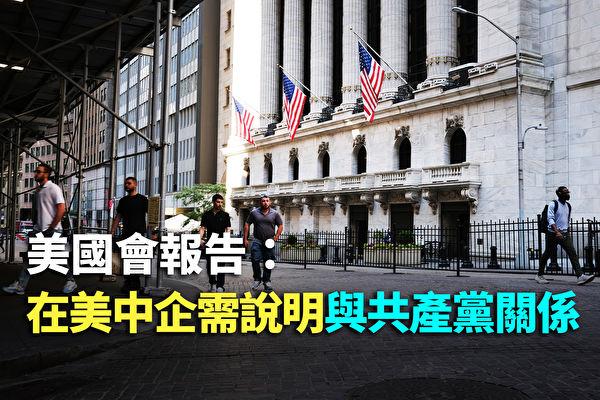 【紀元播報】美國會報告:在美中企需說明與中共關係
