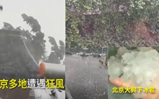 7月1日,北京多地遭遇狂風暴雨,大興、密雲更是冰雹不斷。隔天(2日),北京亦下大暴雨。(視頻截圖合成)