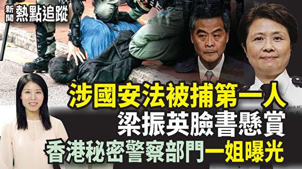 【新聞熱點追蹤】香港新設祕密警察部門一姐曝光