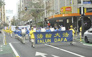 反迫害21年 紐法輪功學員遊行縱穿奧市中心