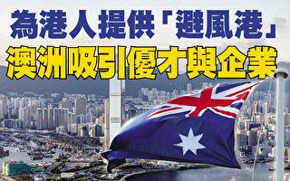 澳洲公布予港人五年特别签证计划细节