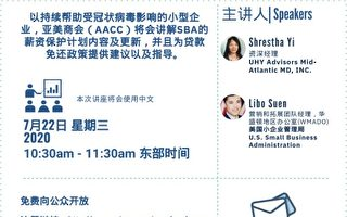 亞美商會7/22薪資保護方案貸款免還線上講座