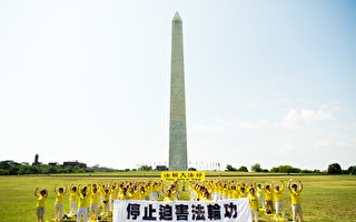 组图:反迫害21周年 华府法轮功学员大炼功