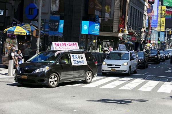 真相車隊途徑曼哈頓時代廣場。(張炳乾/大紀元)