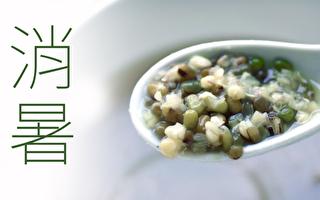 【愛麗話五千】清凉解暑綠豆湯的日常做法