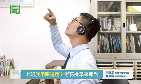 抬头时将注意力放在下巴上,拉伸下巴,延伸颈椎,而非挤压颈椎。(健康1+1/大纪元)