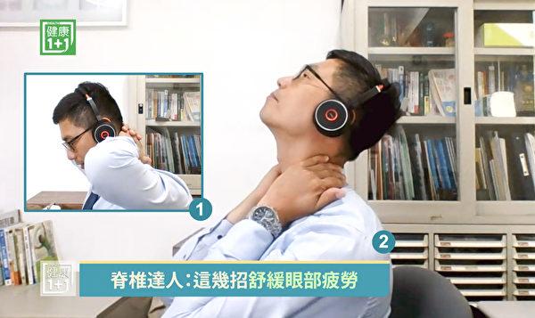 放松颈椎、改善视力的动作一:摩擦颈椎。(健康1+1/大纪元)