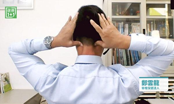 放松颈椎、改善视力的动作三:按压风池穴。(健康1+1/大纪元)