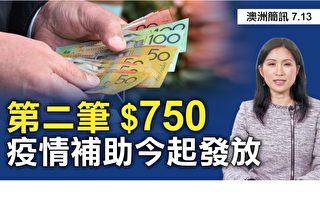 【澳洲简讯7.13】第二笔750元补助金今起发放