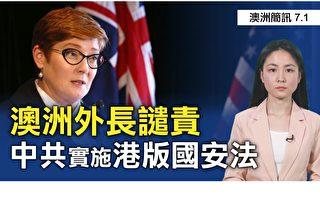 【澳洲簡訊7.1】外長譴責中共「港版國安法」