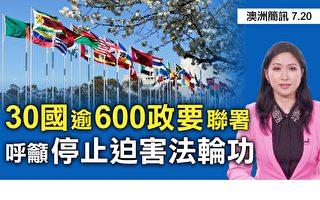 【澳洲简讯7.20】30国逾六百政要联署 吁停止迫害法轮功