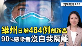 【澳洲简讯7.22】中共对香港打压之下 港人移民澳洲意向激增