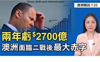 【澳洲简讯7.23】澳洲正面临二战以来最大财政赤字