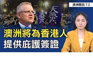 【澳洲简讯7.2】莫里森:澳洲将为香港人提供庇护签证