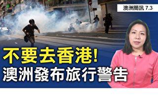 【澳洲简讯7.3】政府建议国民不要前往香港