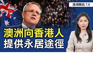 【澳洲簡訊7.9】澳洲給在澳港人延長簽證 並終止澳港引渡條約