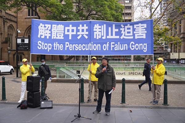 2020年7月17日,澳洲之聲創辦人潘晴在悉尼法輪功學員反迫害21周年活動現場發言。(韓宇正/大紀元)