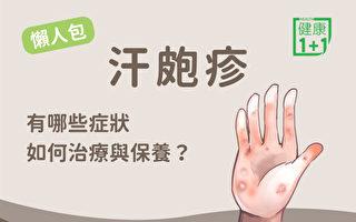 汗疱疹有哪些症状?如何治疗、保养和预防?(健康1+1/大纪元)