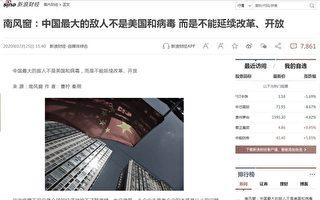 南風窗稱中國最大敵人不是美國 叫板當局?