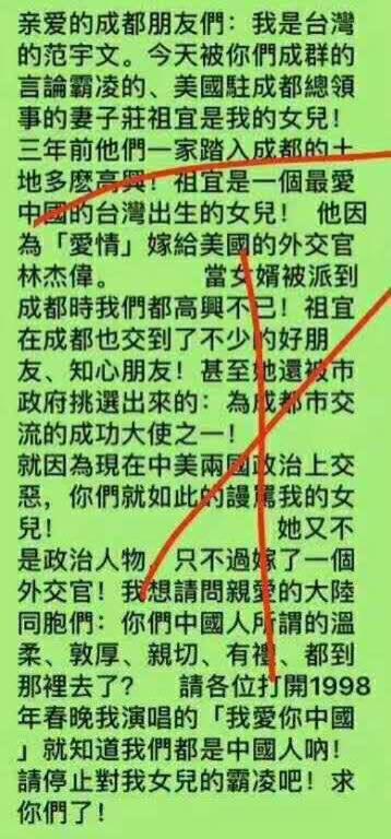 網傳范宇文為莊祖宜鳴不平。(推特)
