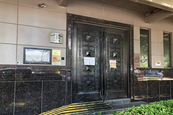 周五,中共駐侯斯頓總領事館大門上鎖,並貼上三張通告。(秦鵬推特)