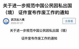 防出逃?武汉加强管控公职人员因私出国证件